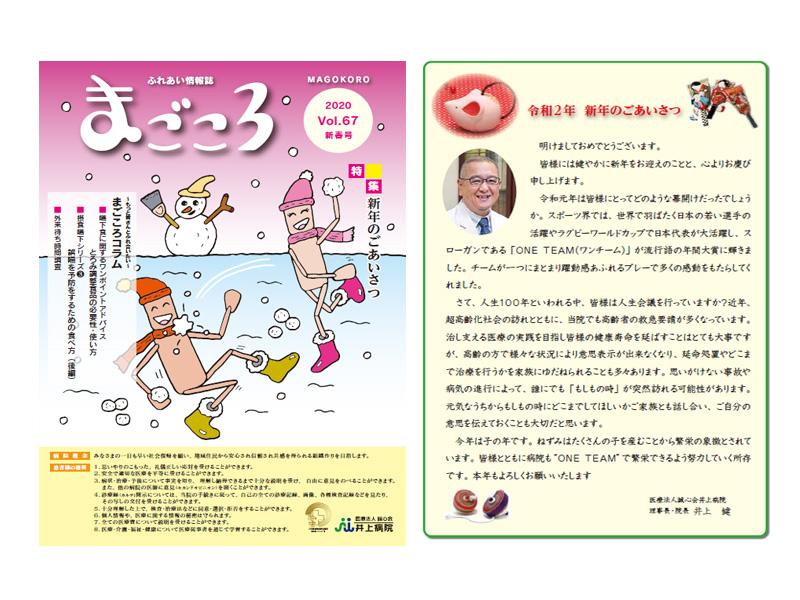 広報誌まごころ新春号を更新しました。