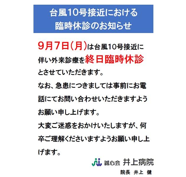 9/7(月)は台風接近により臨時休診致します