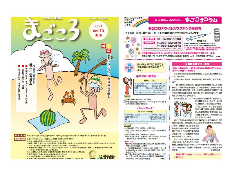 広報誌まごころ夏号を更新しました。