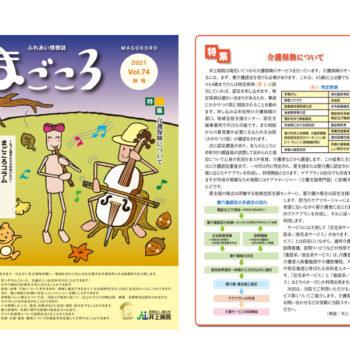2021年秋号Vol.74