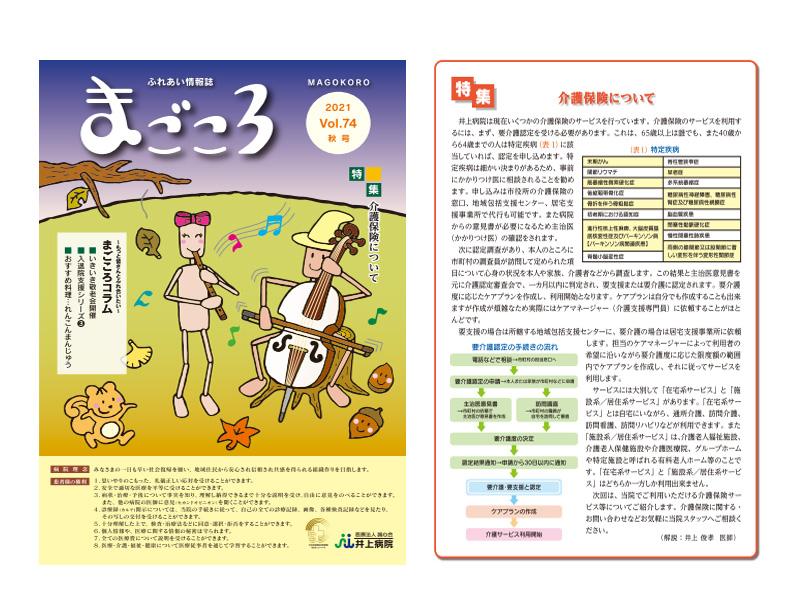 広報誌まごころ秋号を更新しました。